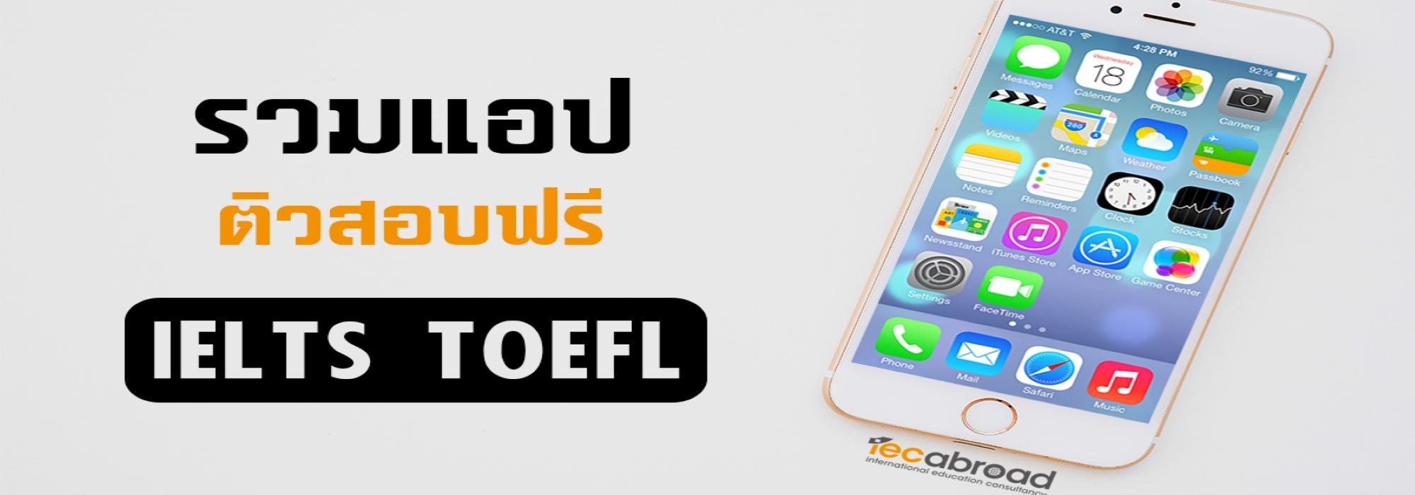 แอปติวสอบ IELTS-TOEFL ฟรี